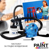Пистолет за гладко боядисване Paint Zoom
