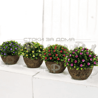 Изкуствено цвете в саксия храст с цвят/декоративни цветя