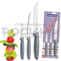 Комплект кухненски  ножове 3бр. Tramontina Plenus